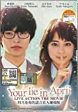 YOUR LIE IN APRIL (LIVE ACTION MOVIE) - COMPLETE MOVIE DVD BOX SET