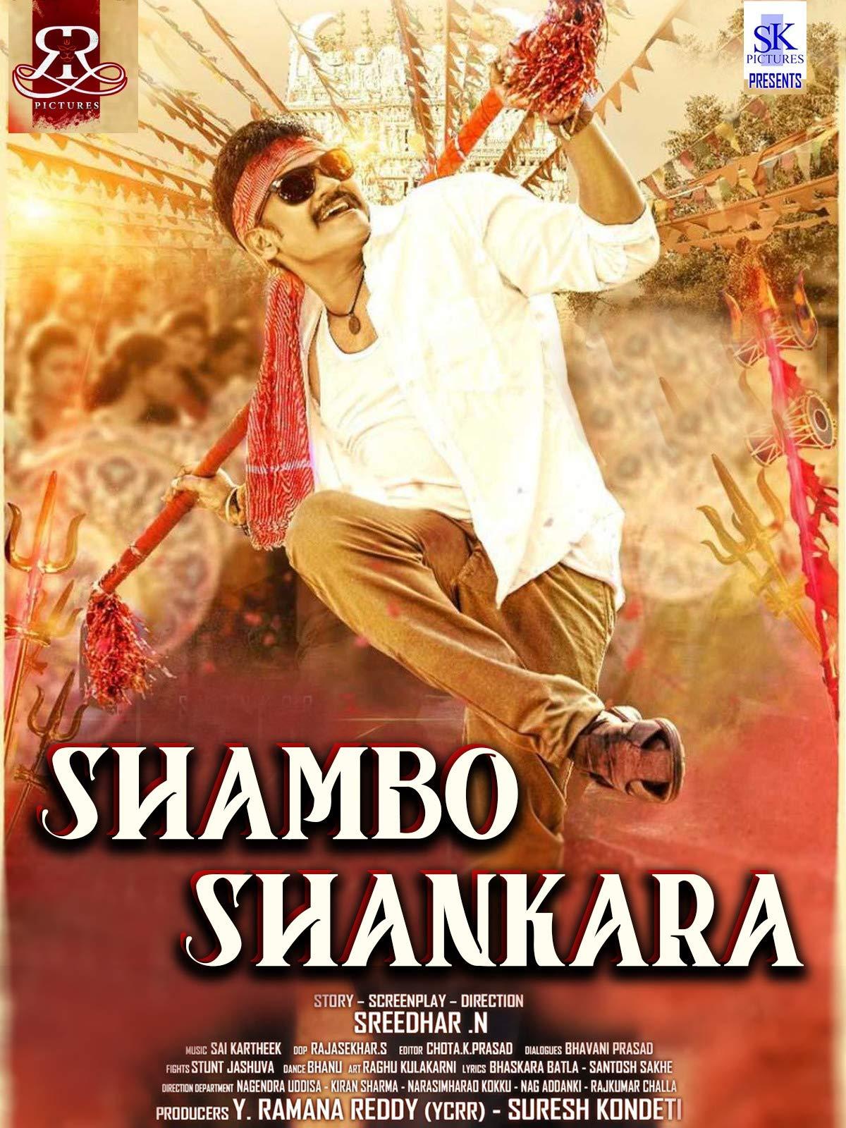 Shambo Shankara