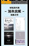 学院派代表消失宾妮作品合集(套装共4册)