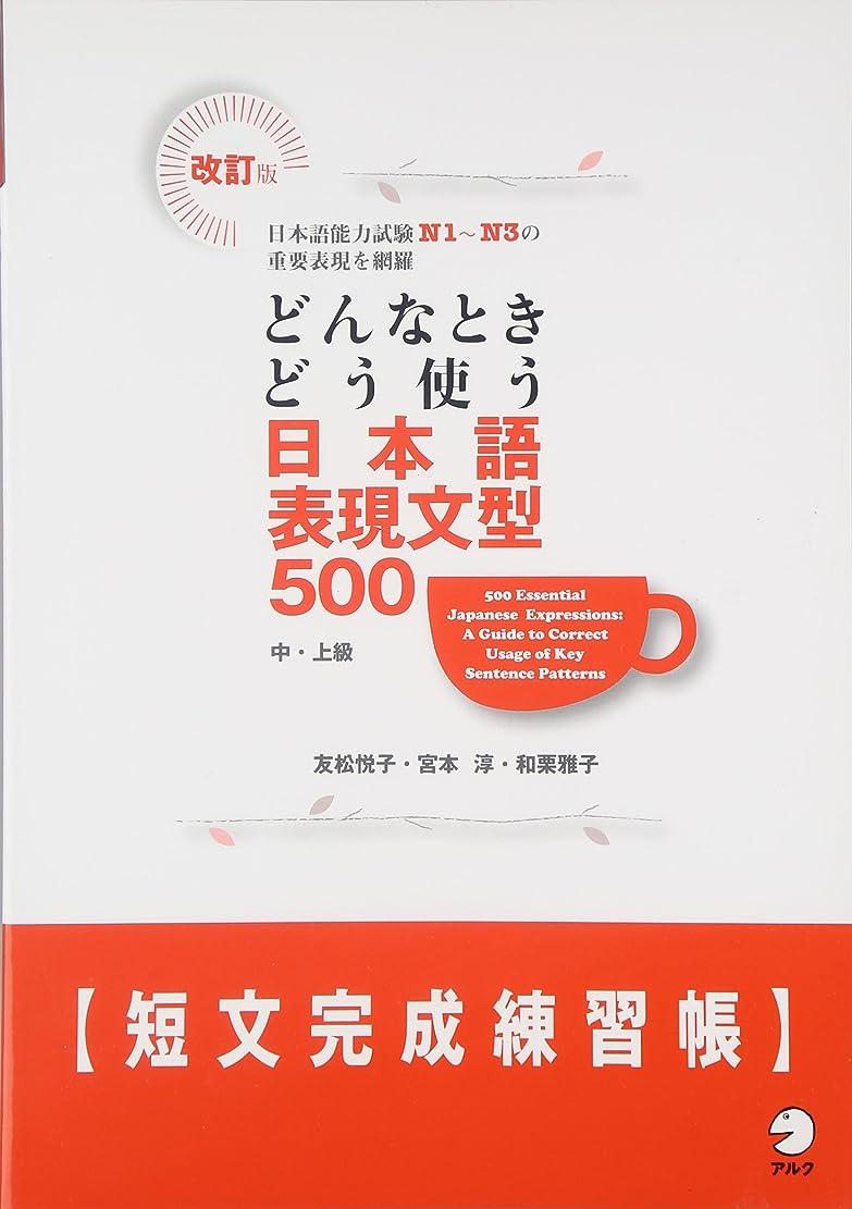 ハッピーペレグリネーション補う日本語学習者のための 読解厳選テーマ10 [中上級]