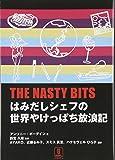 THE NASTY BITS―はみだしシェフの世界やけっぱち放浪記