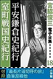 宮脇俊三 電子全集18 『平安鎌倉史紀行/室町戦国史紀行』