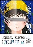 魔力的胎动【东野圭吾《拉普拉斯的魔女》系列最新作品!中文简体初次出版!喜欢《解忧杂货店》,就一定要读这本书!】