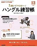 NHKハングル講座 書いてマスター!ハングル練習帳 2018年 12 月号 [雑誌]