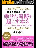 恋とお金と夢に効く! 幸せな奇跡を起こす本2  さらにシンプルに! 魔法バージョンUP編