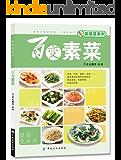 百变素菜 (家常菜系列)