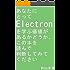あなたにとってElectronを学ぶ価値があるかどうか、この本を読んで判断してみてください