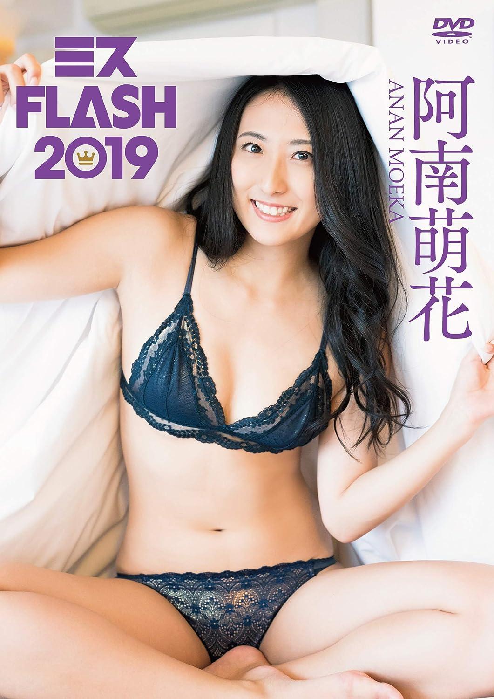 阿南萌花 ミスFLASH2019 DVD/ブルーレイ ジャケット 表