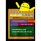 可视化开发Android应用程序:拼图开发模式App Inventor 2(第2版)