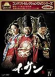 コンパクトセレクション イ・サン DVD-BOXIV