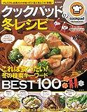 クックパッドの冬レシピ (e-MOOK)