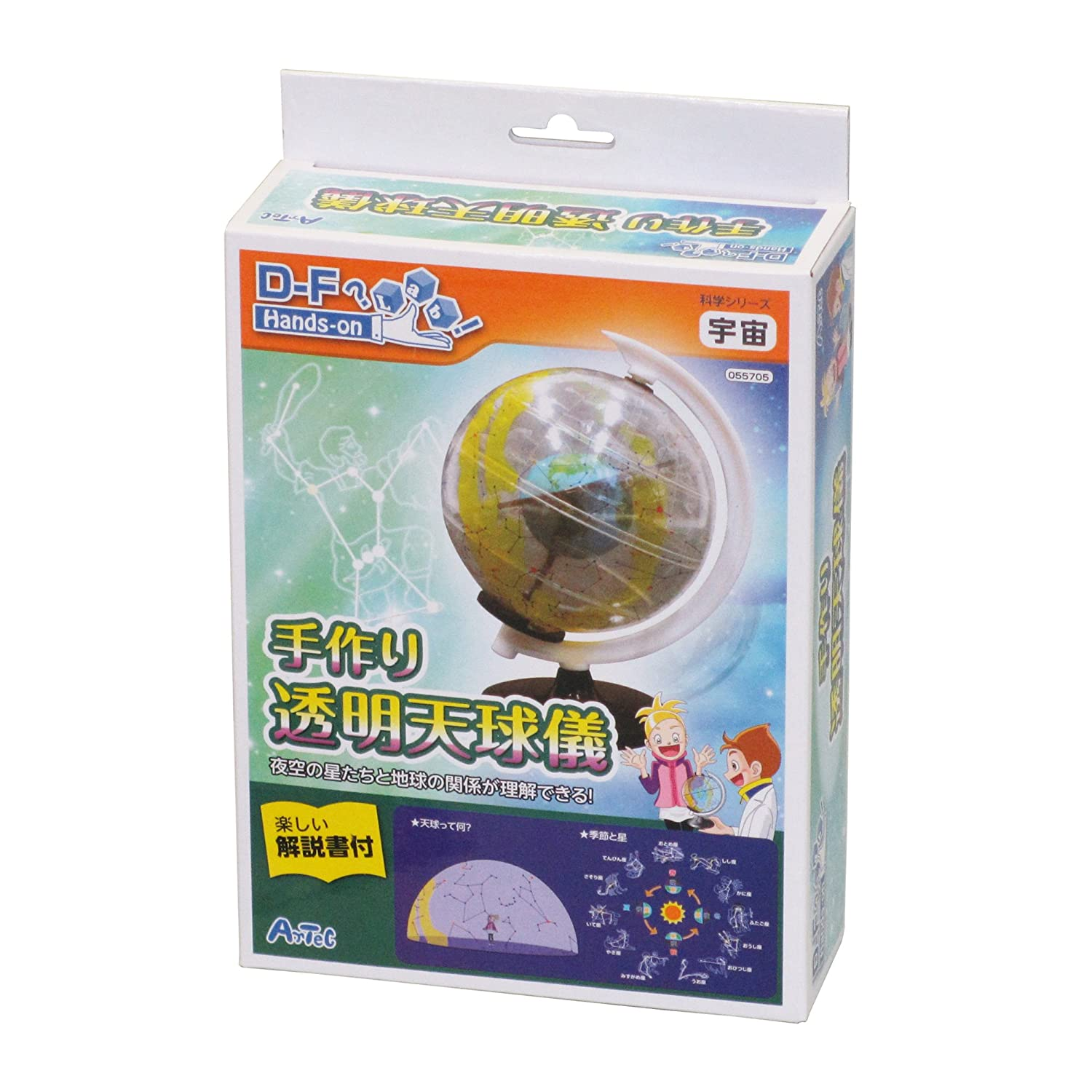 Transparent celestial globe and Ri [work] science astronomy and space hand work (japan import)