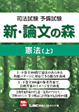 司法試験予備試験 新・論文の森 憲法[上]