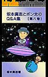 坂本廣志とポン太のQ&A集 第八巻