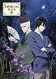 京都寺町三条のホームズ DVD 第4巻