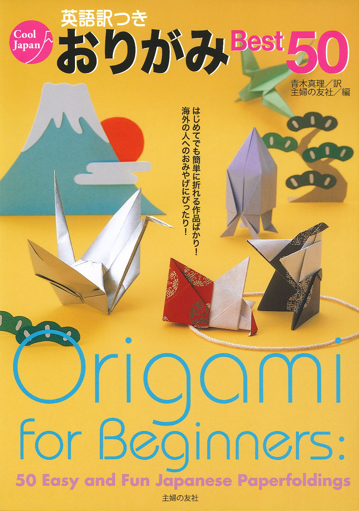 Origami For Beginners 50 Easy And Fun Japanese Paperfoldings