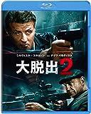 大脱出2 ブルーレイ&DVDセット(2枚組) [Blu-ray]