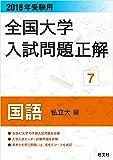 2018年受験用全国大学入試問題正解 7国語(私立大編)