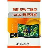 有机发光二极管(OLED)显示技术