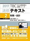 速修テキスト〈2〉財務・会計〈2017年版〉 ((別冊)テーマ別過去問集・択一問題付 TBC中小企業診断士試験シリーズ)