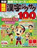 特選! 難問漢字ジグザグデラックス Vol.3 (晋遊舎ムック)