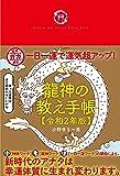 【Amazon.co.jp 限定】龍神ガガ様のしおり付き 龍神の教え手帳 令和2年版