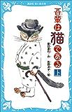 吾輩は猫である(上) (新装版) (講談社青い鳥文庫)
