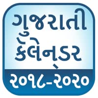 Gujarati Calendar 2018-2020 (New)