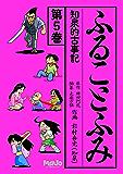 ふることふみ(5) 知泉的古事記