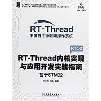 RT-Thread内核实现与应用开发实战指南 基于STM32