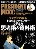 PRESIDENT NEXT(プレジデントネクスト)Vol.21「トヨタ&マッキンゼーで学んだ思考術&資料術」