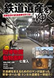 鉄道遺産をゆく (イカロス・ムック)
