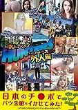 素人ナンパHunters 外人編 日本のチ●ポでパツ金娘をイかせてみた! [DVD]
