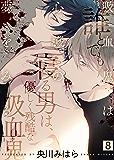 吸血鬼は心臓の夢をみる(8) (シガリロ)