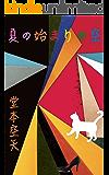Natsuno Hajimarino Sora (Japanese Edition)