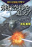 飛行空母を追え!  制圧攻撃機突撃す (文芸社文庫 お 4-7)