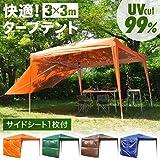 【新型】iimono117 タープテント 3m×3m ワンタッチ式 [ ペグ ロープ 収納バッグ付き ]