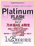 Platinum FLASH[プラチナフラッシュ] Vol.8 (光文社ブックス)