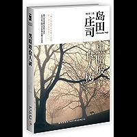 黑暗坡食人树(推理小说之神岛田庄司最出名的御手洗洁系列作品之一)
