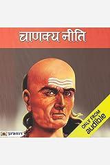 Chanakya Neeti Audible Audiobook