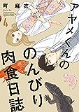 アヤメくんののんびり肉食日誌(4) (FEEL COMICS)