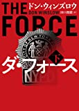 ダ・フォース 下 (ハーパーBOOKS)