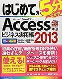 はじめてのAccess2013ビジネス実用編 (BASIC MASTER SERIES)