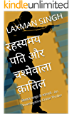 THE MYSTERIOUS HUSBAND & THE SPECTACLED KILLER - रहस्यमय पति और चश्मेवाला क़ातिल: An Action-Packed Investigative Crime Thriller (SHIVRAAJ - The Detective Series Book 1) (Hindi Edition)