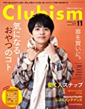 Clubism(クラビズム) 2019年 11 月号 [雑誌] 表紙 佐藤 勝利(Sexy Zone)