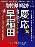 週刊東洋経済 2019年5/11号 [雑誌]
