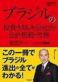 ブラジルの投資・M&A・会社法・会計税務・労務(発行:TCG出版) (海外直接投資の実務シリーズ)