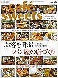 cafe-sweets (カフェ-スイーツ) vol.151 (柴田書店MOOK)