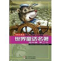 世界童话名著(连环画)(第7卷)(传世收藏版)