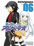 蒼き鋼のアルペジオ(6) (ヤングキングコミックス)